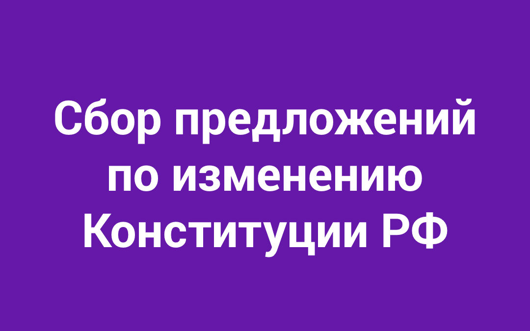 Сбор предложений по изменению Конституции РФ