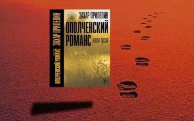 Новая книга Захара Прилепина – «Ополченский романс»