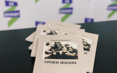 «Уроки жизни»: проект «ЗА ПРАВДУ о войне» помог в издании книги с воспоминаниями ветерана